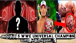 அடுத்த 5 WWE Universal champion யார் தெரியுமா..?/World Wrestling Tamil