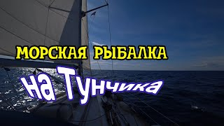 Морская рыбалка ловля тунца с парусной яхты на спиннинг