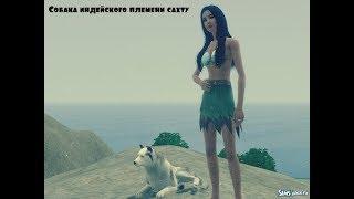 Создание собаки индейского племени Сахту(вымершая порода) в The Sims 3