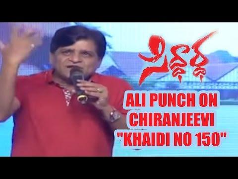 "Ali Punch on Chiranjeevi ""Khaidi No 150"" - Siddhartha Movie Audio Launch"