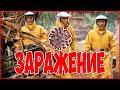"""Фильм """"ЗАРАЖЕНИЕ"""" катастрофа триллер в HD  качестве"""