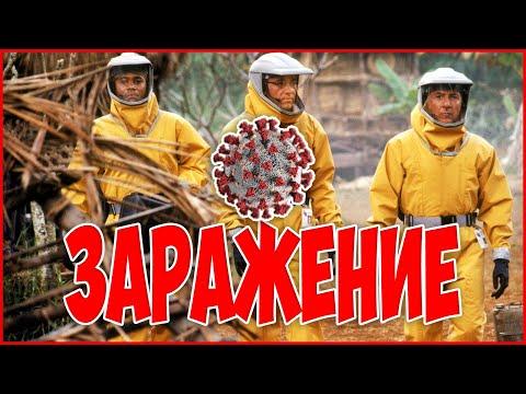 "Фильм ""ЗАРАЖЕНИЕ"" катастрофа триллер в HD  качестве - Видео онлайн"