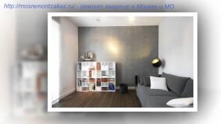 Идеи для ремонта квартир | Услуги под ключ в Серпухове от mosremontzakaz.ru