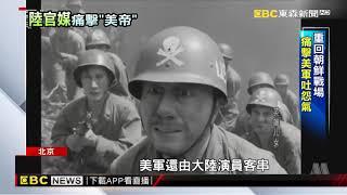 央視重播韓戰老電影 痛擊「美帝野心狼」