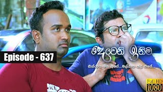 Deweni Inima | Episode 637 17th July 2019 Thumbnail