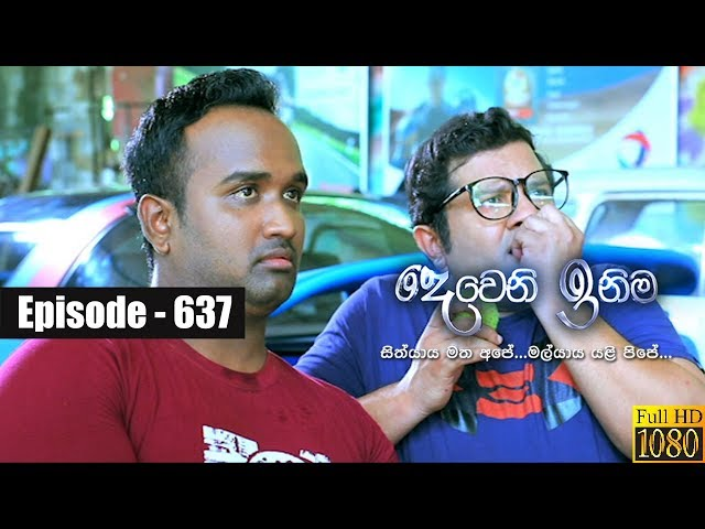 Deweni Inima | Episode 637 17th July 2019
