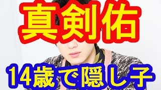 俳優・千葉真一の長男で、ドラマ「仰げば尊し」(TBS系)に出演中の真剣...