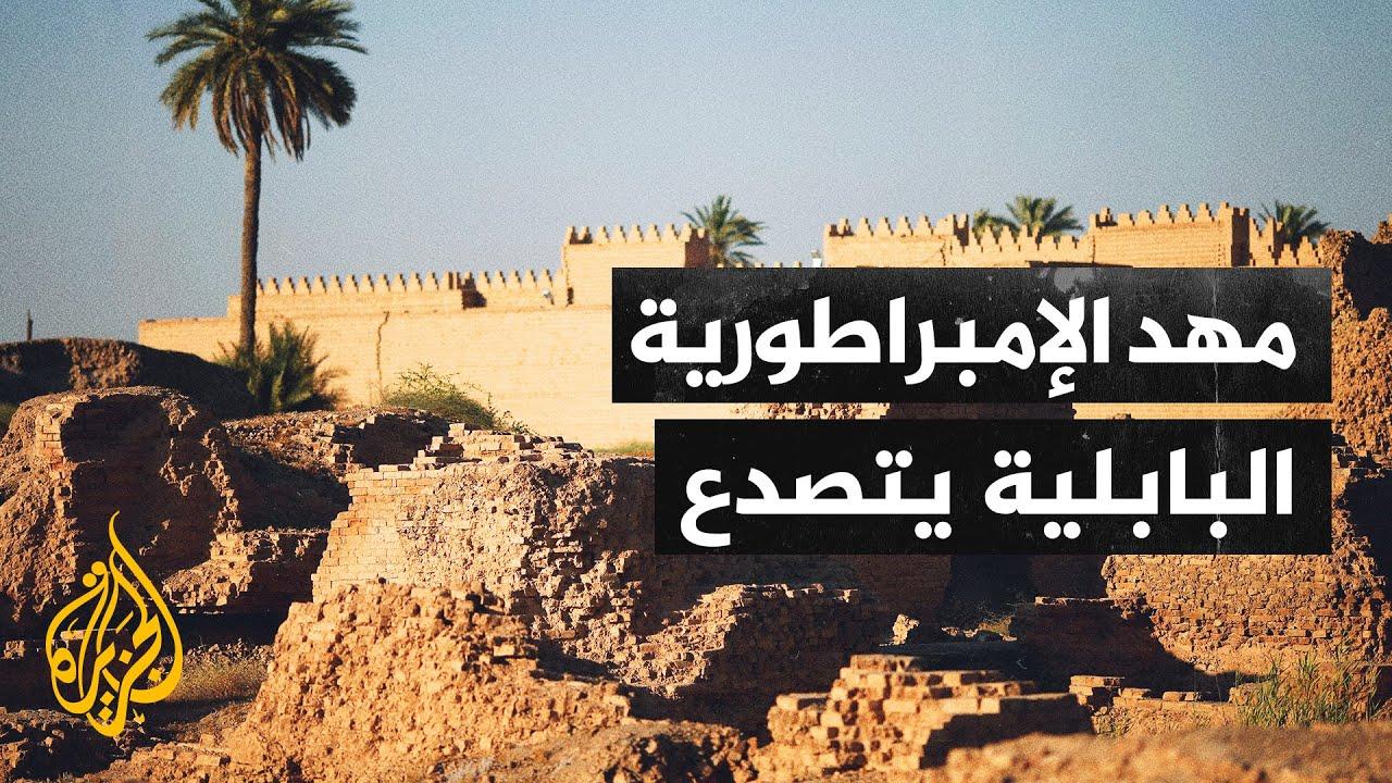 العراق.. ترميم معالم مدينة بابل القديمة بعد سنوات من الإهمال  - نشر قبل 4 ساعة