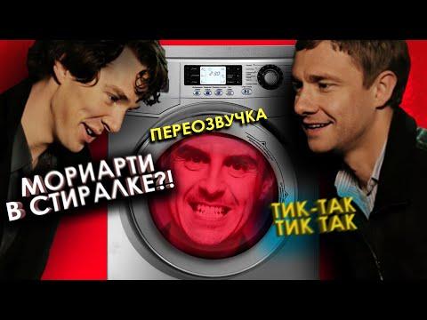 Мориарти - УПОРОТЫЙ ЗЛОДЕЙ /Переозвучка, смешная озвучка, пародия/