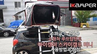 [iKAMPER] 스파크 소형차 루프탑텐트 아이캠퍼 미…