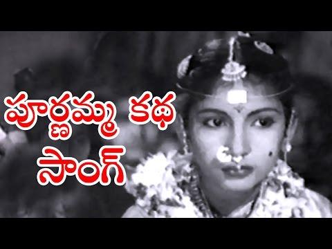 Kanyasulkam Video Songs -  Poornamma Katha - N.T. Rama Rao, Savitri