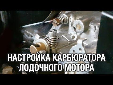 Как отрегулировать карбюратор на лодочном моторе