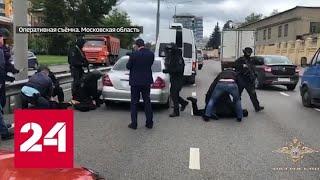 В Подмосковье поймали банду домушников - Россия 24