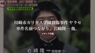 カリタス学園 川崎殺傷事件 ヤラセ事件関連名前つながり。大衆メディア洗脳。