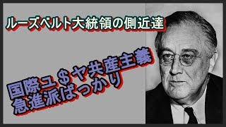 米国フランクリン・ルーズベルト大統領及びその側近達の素性 国際共産主義者(ユ$ヤ)ばかり