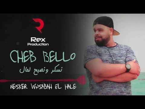 Cheb Bello 2017 ... Nesker W'nsabah El Hale