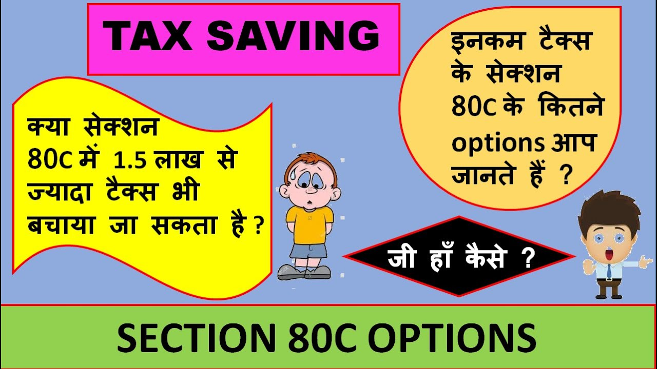 Tax Saving Options Other than 80C: Tax Exemptions Other than 80C