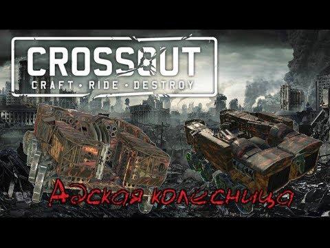 Crossout: адская колесница