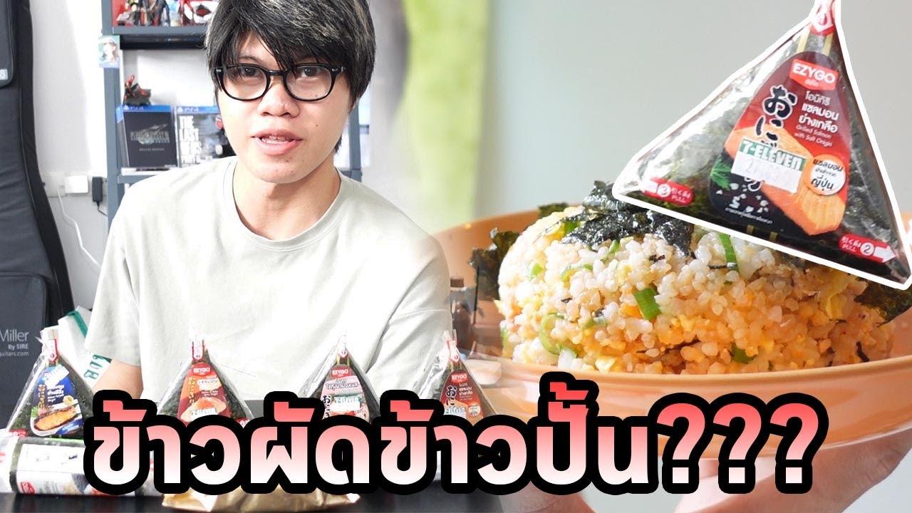 มันคือข้าวปั้นหรือข้าวผัด?