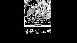 정준일-고백(가사)