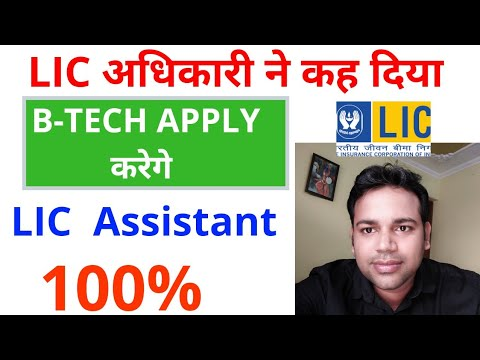 B-tech Students 100% Can Apply For LIC Assistant