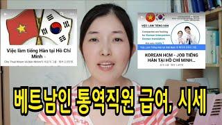 베트남인 한국어 통역직원 월급은 얼마정도 일까요? #베…