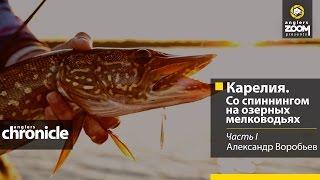 Карелия. Со спиннингом на озерных мелководьях. А. Воробьев. Часть 1. Anglers Chronicle.