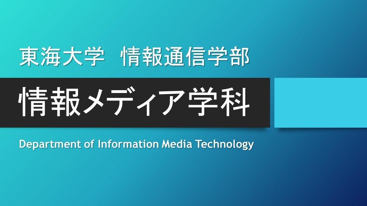 東海大学 情報通信学部