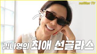 (ENG CC)김나영의 최애 선글라스 / 김나영의 노필…