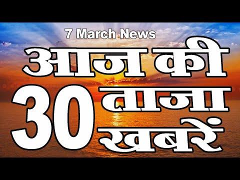 7 March, आज की ताज़ा ख़बरें   ki Mukhya samachar   Aaj ki Khabren   aaj tak News   Mobile News 24.