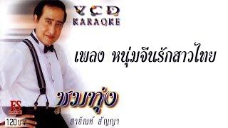 หนุ่มจีนรักสาวไทย - สายัณห์ สัญญา ชุด ชมทุ่ง [Official Karaoke]
