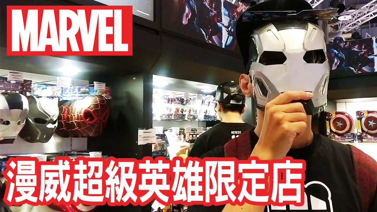 Marvel 三創漫威超級英雄期間限定店 - YouTube
