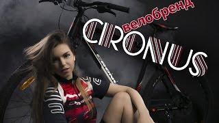 История велобренда Cronus! Будьте всегда в форме!(, 2016-06-21T13:08:09.000Z)