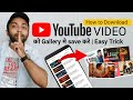 How to save YouTube video in mobile gallery | youtube video ko gallery me save kaise kare