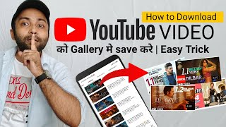 Gambar cover How to save YouTube video in mobile gallery | youtube video ko gallery me save kaise kare