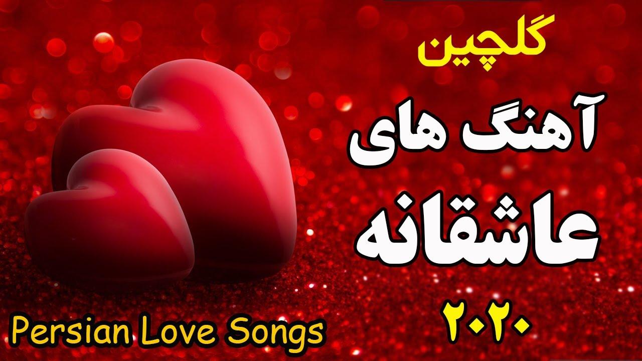 Persian Love Music | Top Persian Song | آهنگ عاشقانه 2020