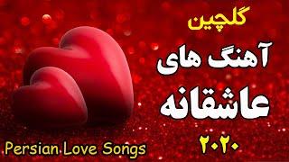 Persian Love Music   Top Persian Song   آهنگ عاشقانه 2020