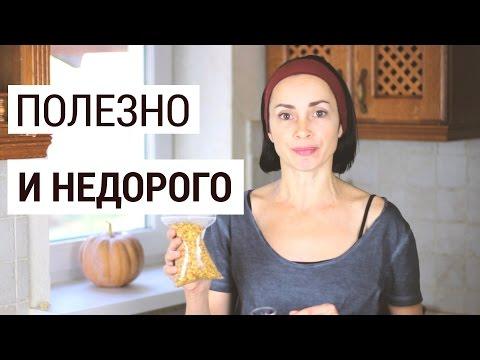 Здоровое питание, простые рецепты