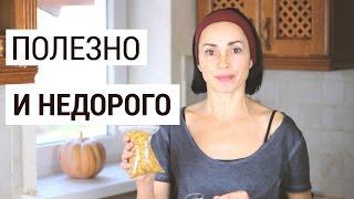 Здоровое питание недорого. Обзор продуктов и рецептов.