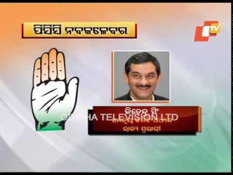 Niranjan Patnaik Appointed Odisha Congress Chief