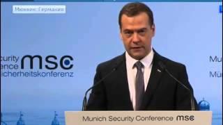 Новости России и мира  сегодня  Медведев на Мюнхенской конференции по безопасности