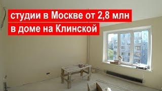Квартиры студии с отделкой от 2,8 млн в Москве