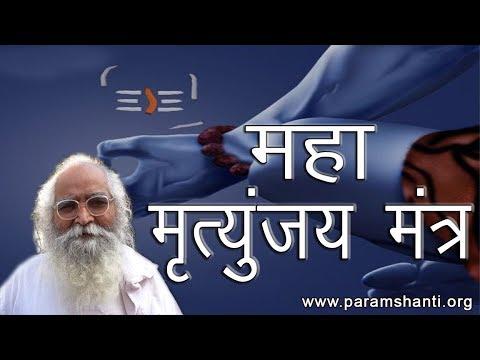 Maha Mrityunjaya Mantra, महा मृत्युंजय मंत्र - Shiva Mantra Deep Definition