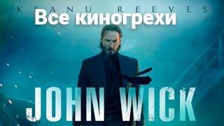 """Все киногрехи и киноляпы фильма """"Джон Уик"""""""