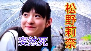 エビ中・松野莉奈さん 18歳突然死のなぜ チャンネル登録をお願いします。