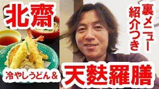 【食べてみた】オススメ!北齋の冷やしうどん&天ぷらセット(2018-05 ランド)