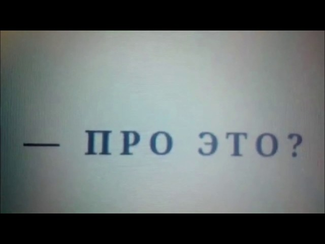 Изображение предпросмотра прочтения – «glazzja» представляет буктрейлер кпроизведению «Про что— про это?» В.В.Маяковского