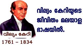 Baixar Story of William Carey ( Malayalam )