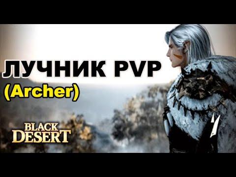 BDO: Лучник (Archer) PVP Highlight #2 Black Desert (MMORPG)