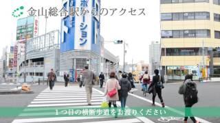 名古屋市熱田区のクレアデンタルクリニック【金山駅からのアクセス】